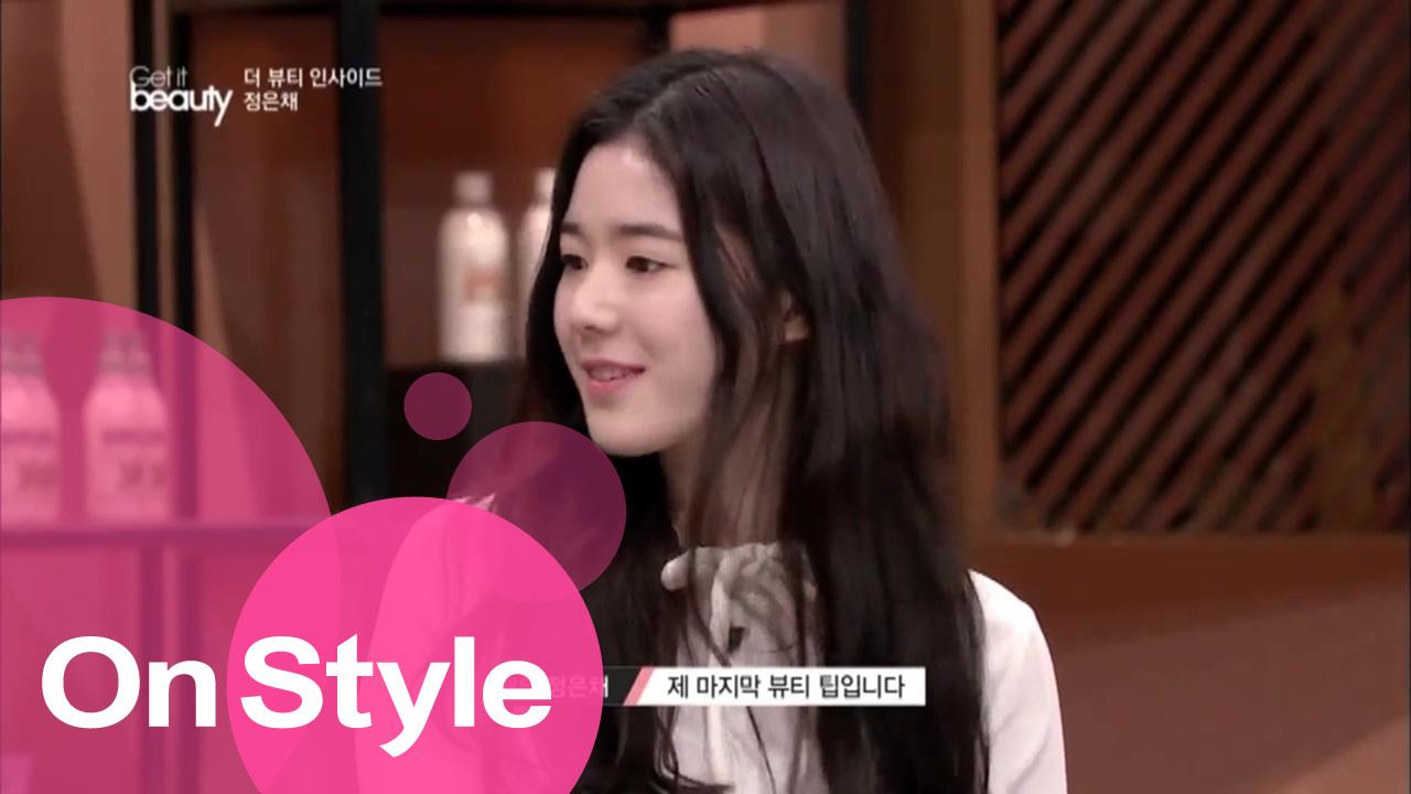 [겟잇뷰티 2014 14회] Ⅱ. 정은채와 함께하는 더 뷰티 인사이드