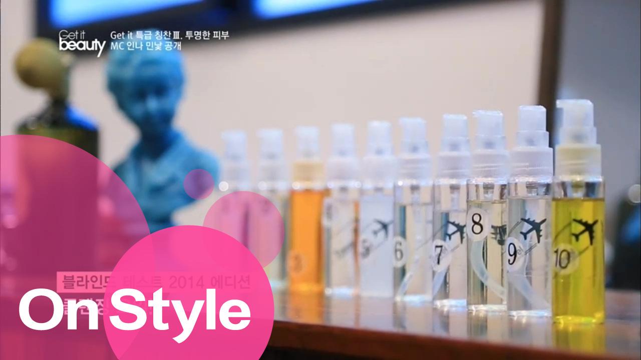 [겟잇뷰티 2014 18회] 투명한 피부를 지켜주는 뷰티 아이템! 클렌징 오일 1위 제품은?