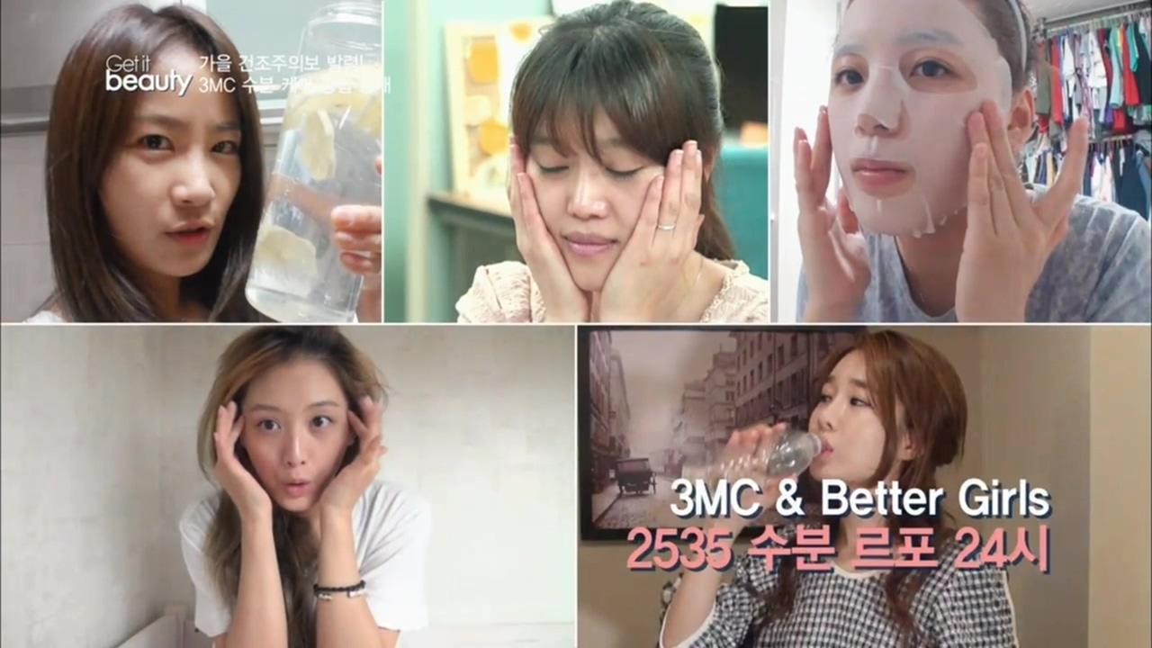 [겟잇뷰티 2014 28회] Ⅰ. 3MC & Better Girls 2535 수분 르포 24시 (1)