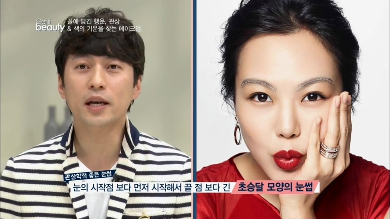 [겟잇뷰티 2014 35회] Ⅰ. 눈썹 바꾸고 인생 역전한 스타