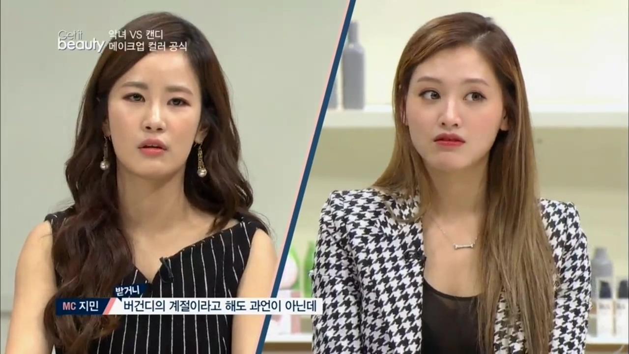 [겟잇뷰티 2014 35회] Ⅲ. 색의 기운을 찾아라!