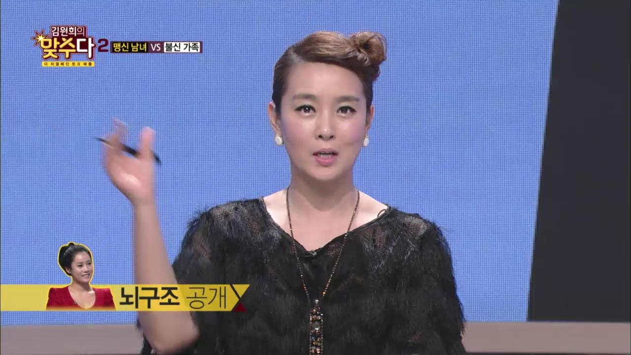 김원희의 맞수다2 1화