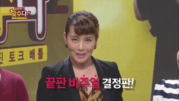 김원희의 맞수다2 6화