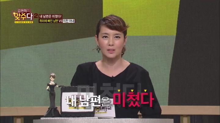 김원희의 맞수다2 8화