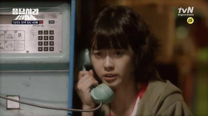 응답하라 1994 3회 예고