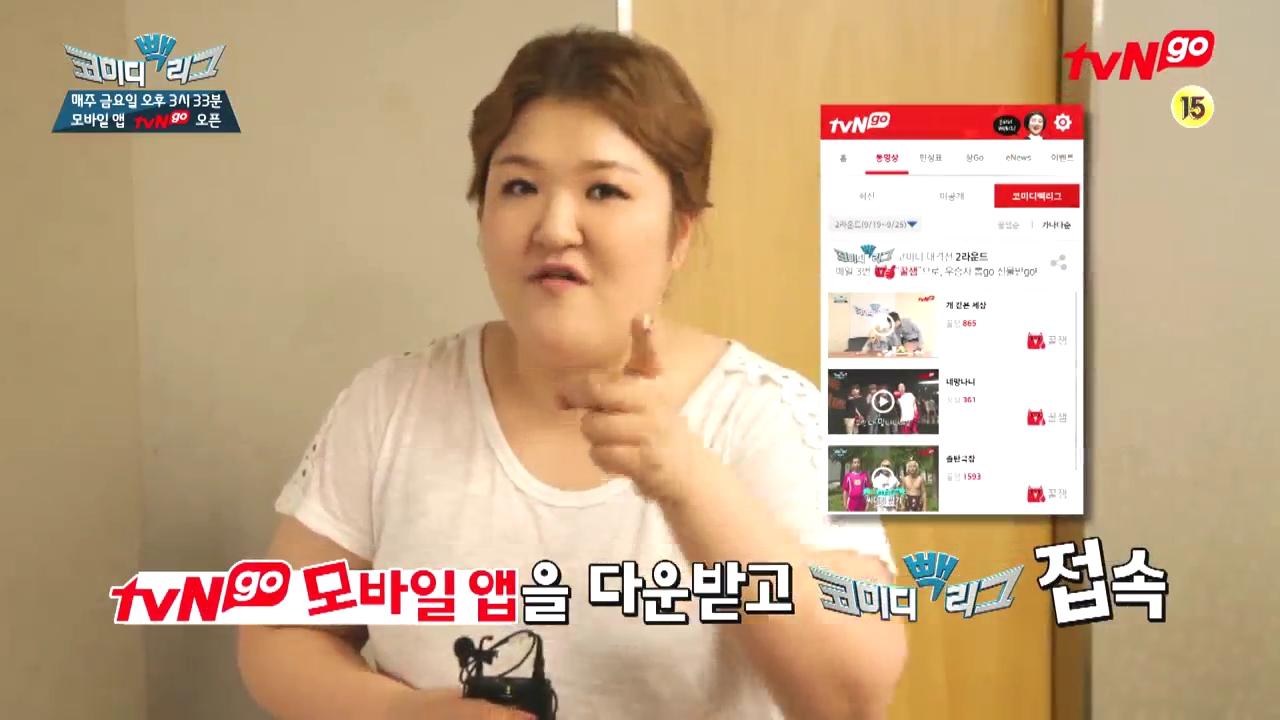 """[코미디빽리그] tvN go 꿀잼오픈 상시스팟(30"""")"""