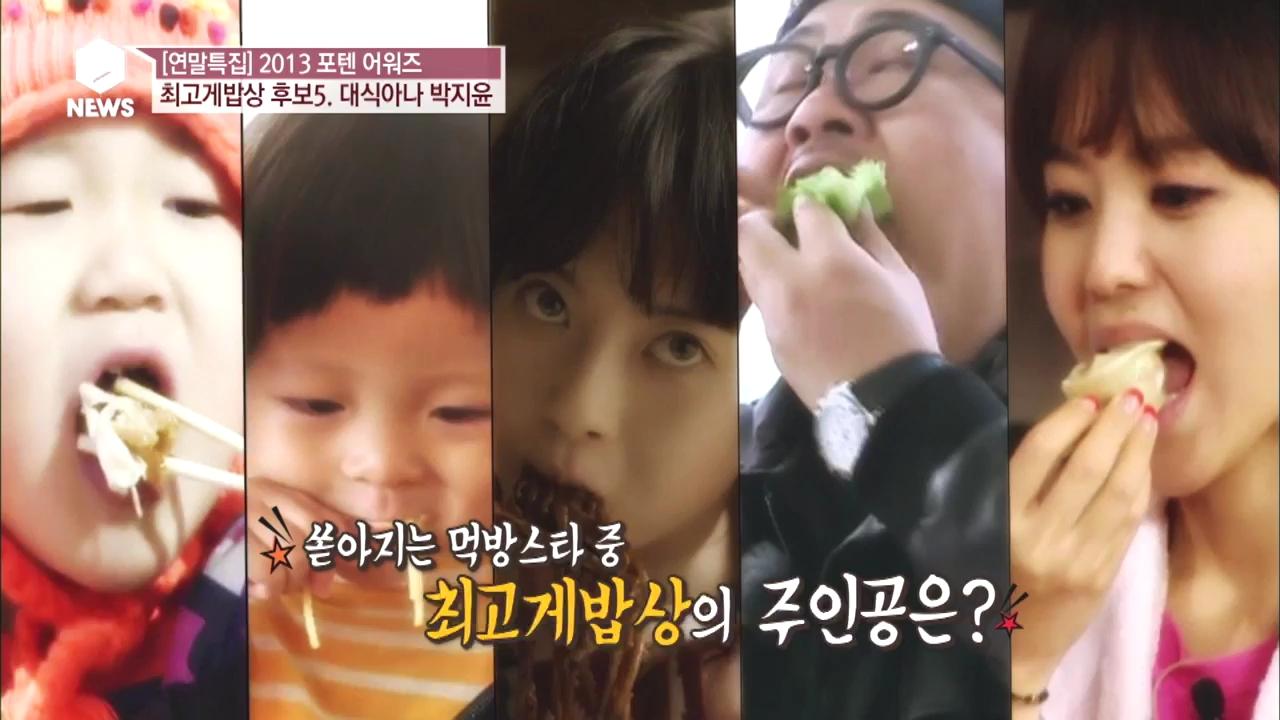 2013 먹방계에 떠오르는 스타들! 최고의 먹방 스타는?_tvN E News(Live) 1755화