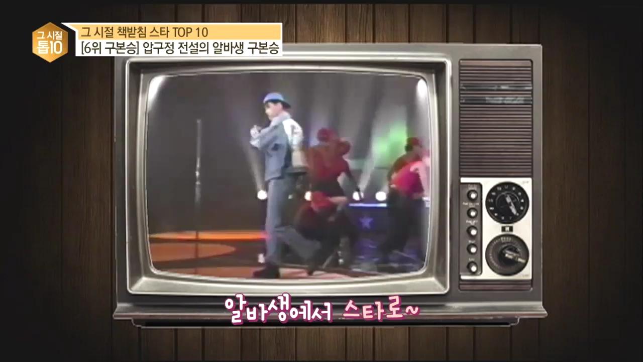 그때 그 시절 스타! 원조 허당은 따로있다? 구본승!_tvN E News(Live) 1756화