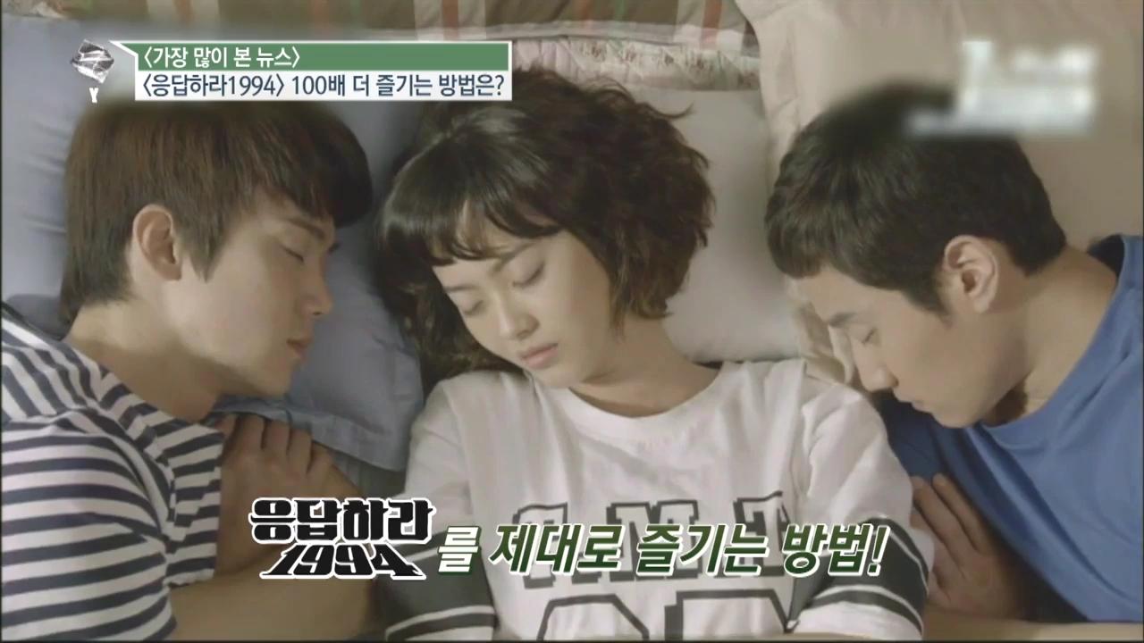 소름끼치는 '응답하라 1994'의 복선과 사랑법!_tvN E News(Live) 1757화
