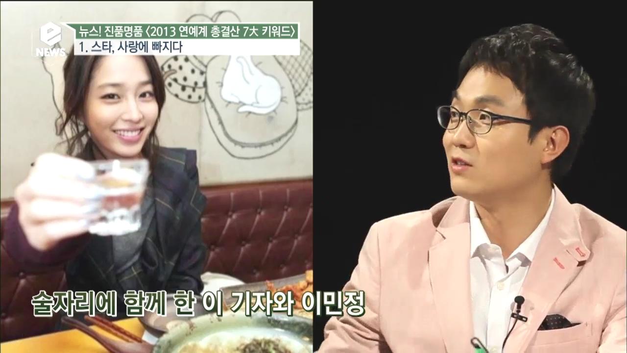 스타들의 결혼 행진! 기자가 본 그들의 결혼은?_tvN E News(Live) 1757화