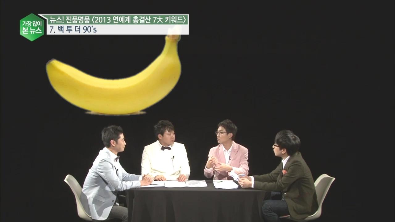 2013 연예계 총결산! - 복고바람? 응답하라 90's_tvN E News(Live) 1757화