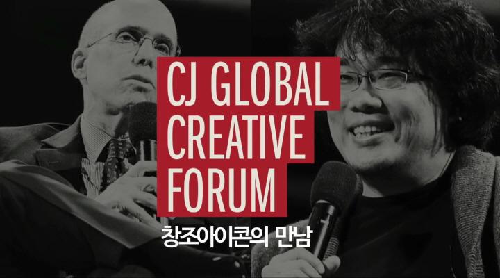"""레전드 크리에이터의 만남 """"제프리 카젠버그 & 봉준호"""""""
