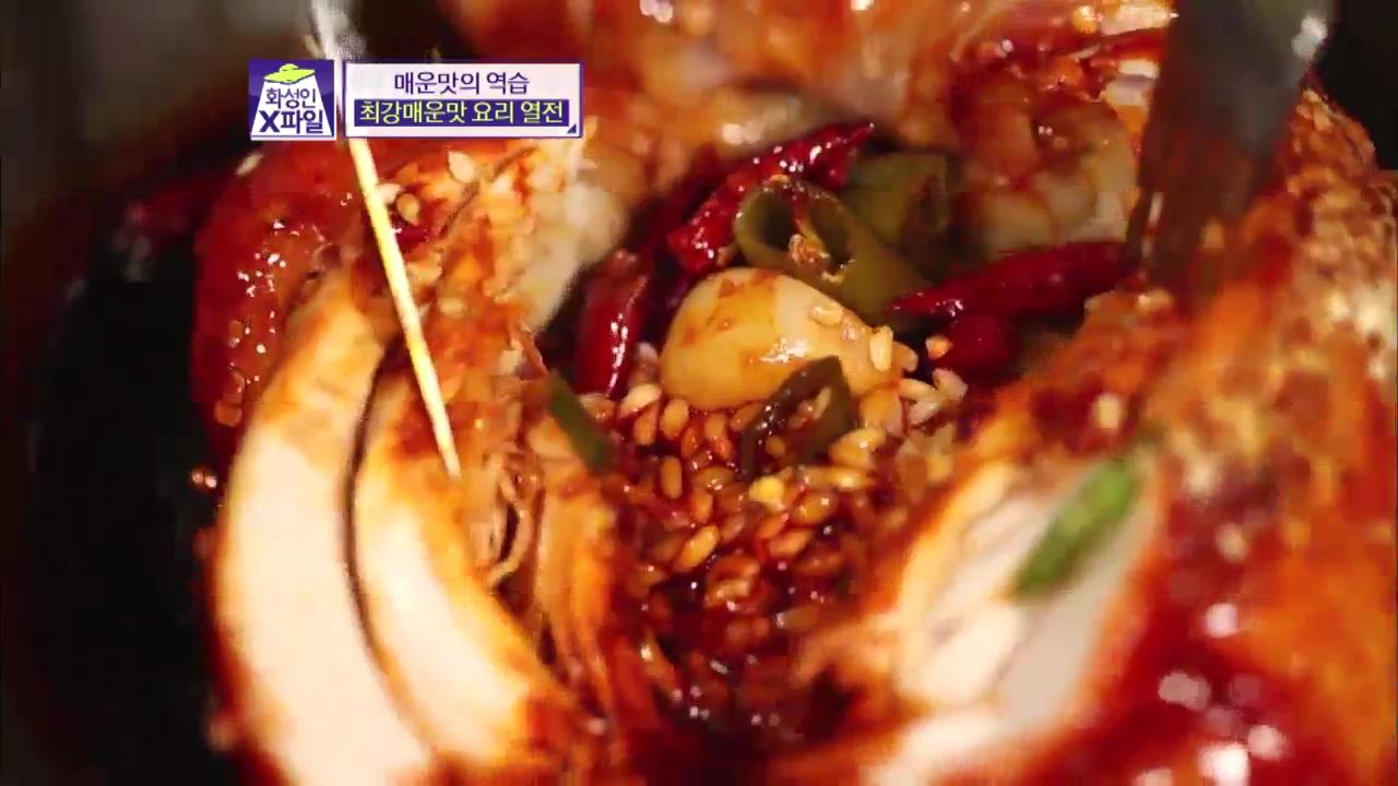 최강매운맛 요리 열전! 악녀의 레시피 '고추를 품은 홍계탕'!_화성인X파일 142화