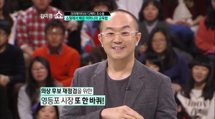 크리에이티브 디렉터 조수용!_김미경쇼 8화