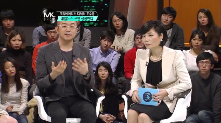 미래를 상상한 뉴스를 쓰면 성공한다?!_김미경쇼 8화