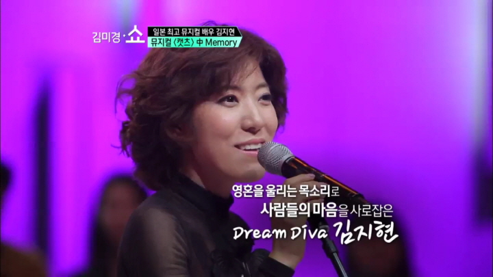 포기를 포기하라! 김지현의 Memory(뮤지컬 캣츠)_김미경쇼 10