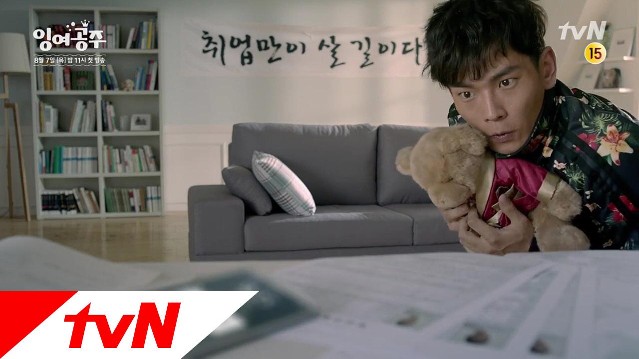 [잉여공주] 캐릭터 티저 조보아&온주완편
