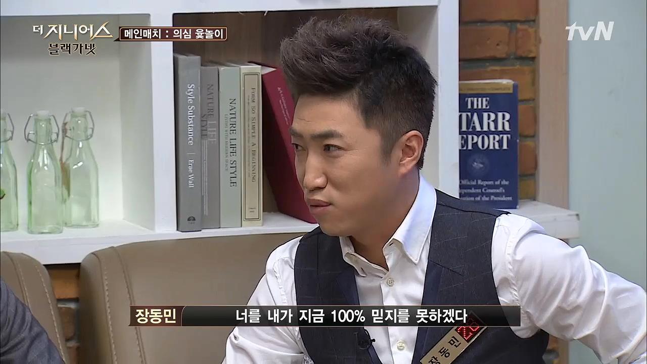 장동민,오현민,최연승vs게스트, 치열한 기싸움 더 지니어스 블랙가넷 11화