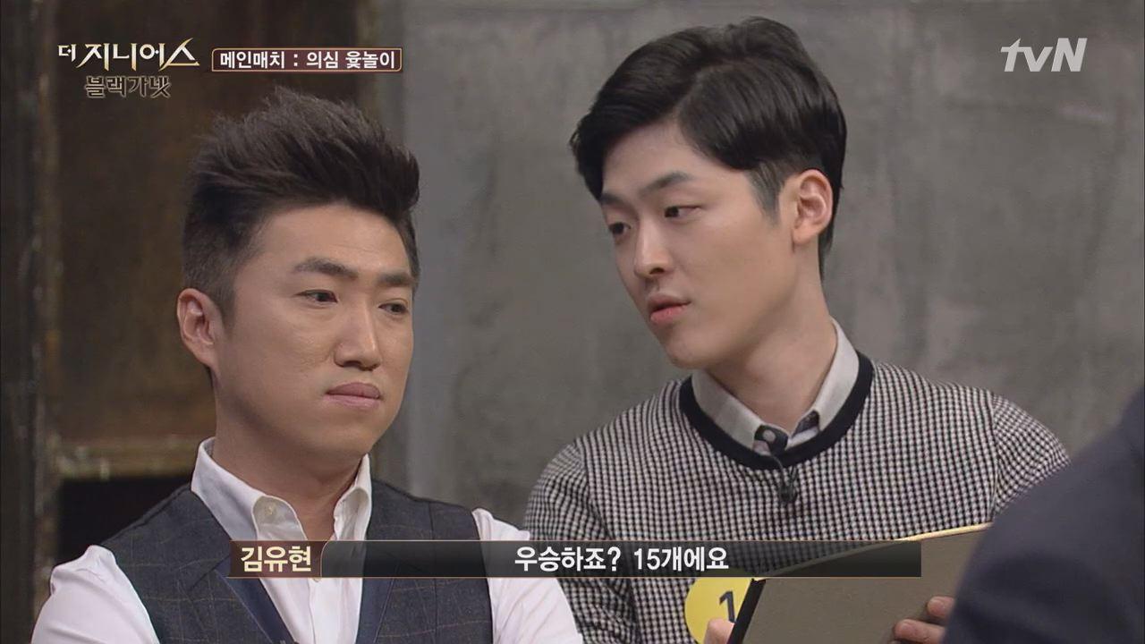 김유현, 승리의 여신은 그의 편? 더 지니어스 블랙가넷 11화