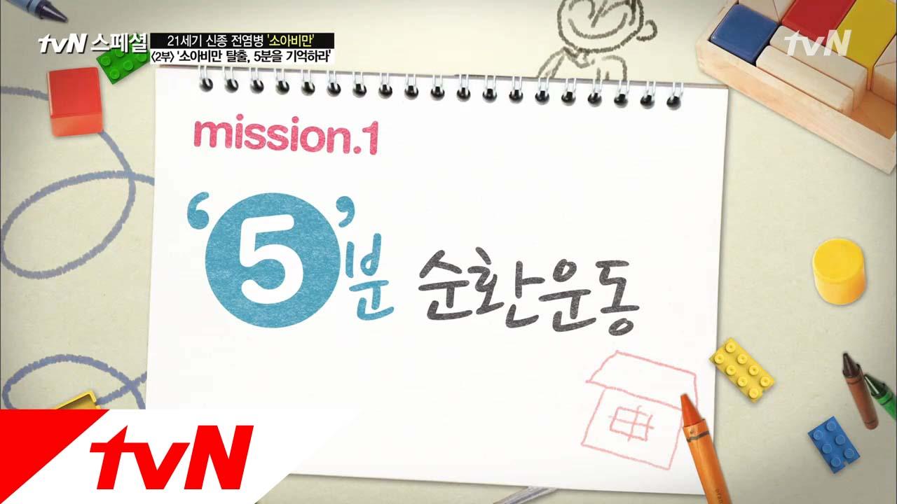 tvN [tvN 스페셜 '소아비만 WHY?HOW?] Ep.02 : 소아비만 탈출을 위한 '5분'
