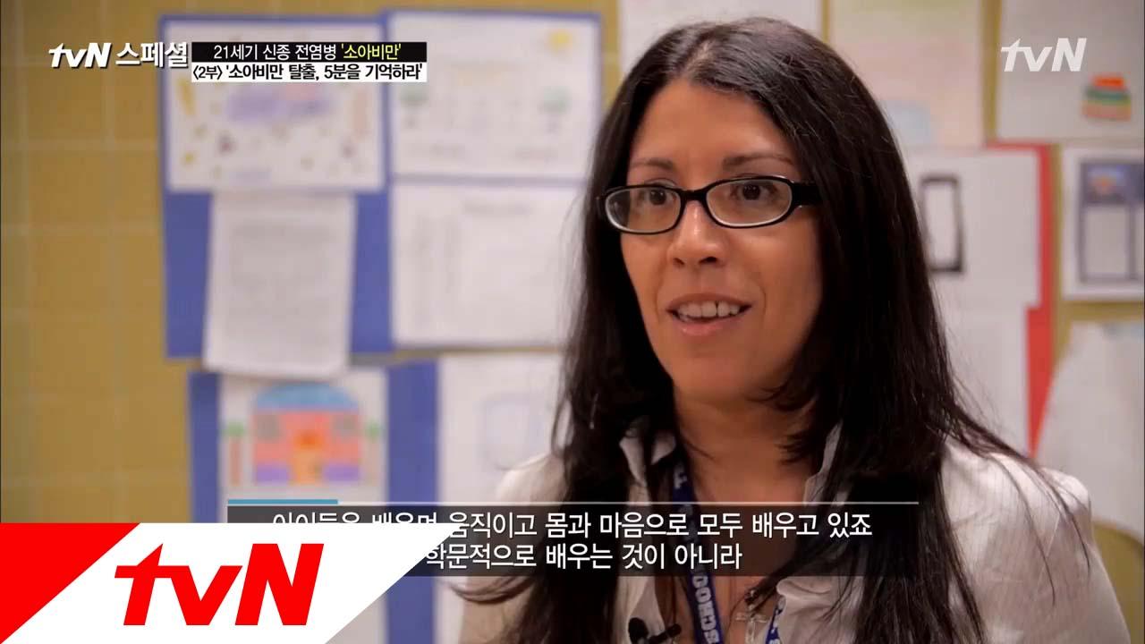tvN [tvN 스페셜 '소아비만 WHY?HOW?] Ep.02 : 미국 학교의 소아 비만 예방 방법