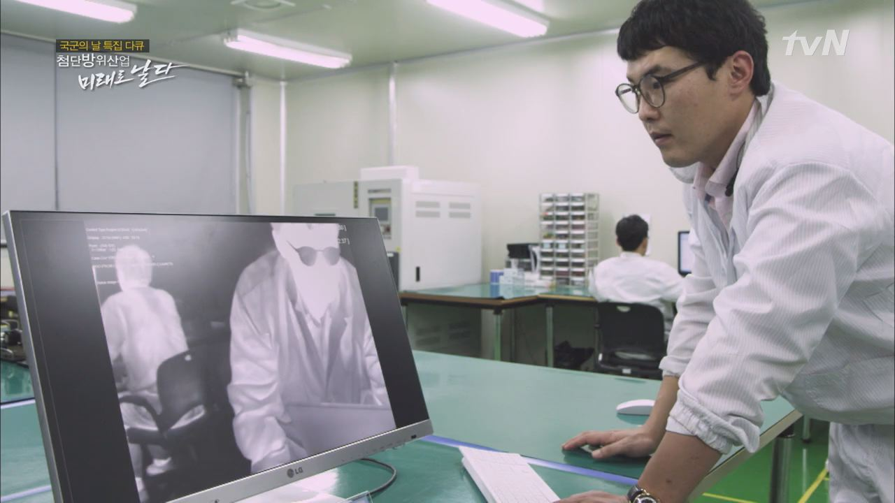 tvN [tvN 국군의 날 특집 다큐 <첨단방위산업, 미래로 날다> ] Ep.01 : 적외선센서 기술, 그 장점은?!