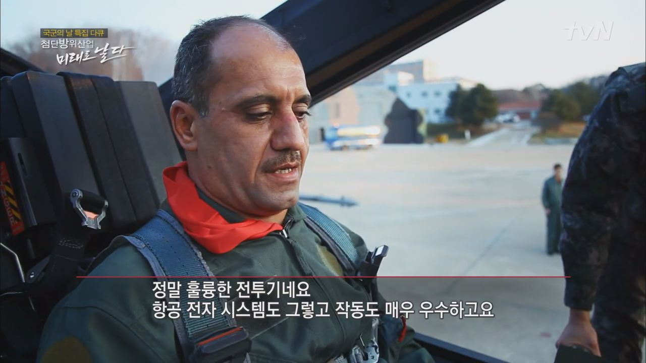 tvN [tvN 국군의 날 특집 다큐 <첨단방위산업, 미래로 날다> ] Ep.01 : 새로운 역사를 쓰고 있는 국산 항공기 T-50