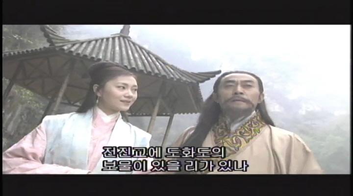 사조영웅전 20화