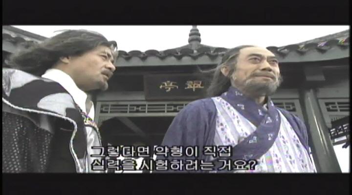 사조영웅전 21화