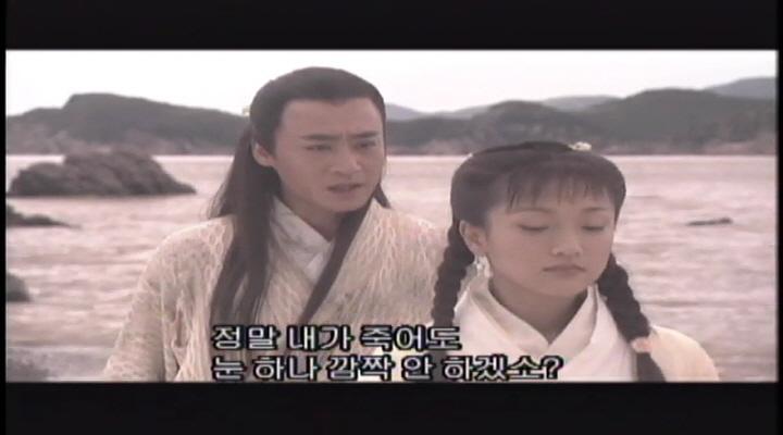 사조영웅전 24화