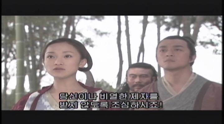 사조영웅전 30화